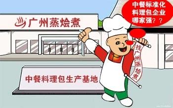 广州蒸烩煮料理包生产基地